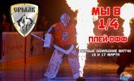 «Ермак» переиграл «Южный Урал» и вышел в 1/4 финала Кубка Петрова