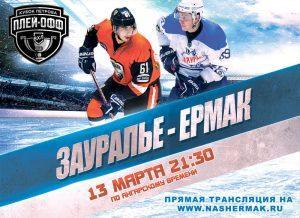 Зауралье - Ермак прямая трансляция 13.03.2018