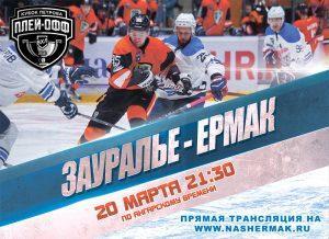 Зауралье - Ермак  прямая трансляция 20.03.2018
