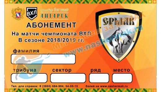 В кассах дворца спорта «Ермак» с 20 августа стартует продажа абонементов