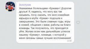 Николай Золотухин уволен