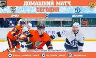 Ермак — Динамо прямая трансляция 18.11.2018