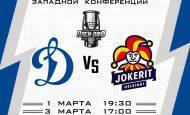 Прогноз на матч Йокерит — Динамо Мск Ставки на КХЛ 27.02.2019