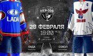 Прогноз на матч Лада — Сокол прямая трансляция 28.02.2019