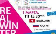 Швейцария — Россия женщины, Универсиада 2019 прямая трансляция