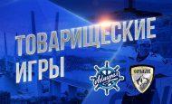 «Ермак» летом во Владивостоке сыграет два товарищеских матча против «Адмирала»