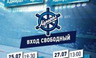 В Владивосток едет 26 игроков