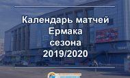 Календарь матчей Ермака сезона 2019/2020