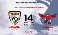 Ермак — Сокол прямая трансляция 14.08.2019