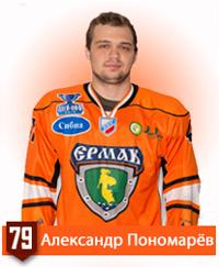 Александр Понаморев