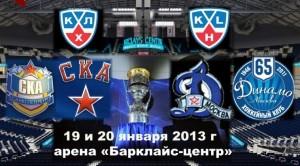 СКА и московское «Динамо» сыграют два матча регулярного чемпионата в Бруклине!!!