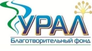 БФ Урал