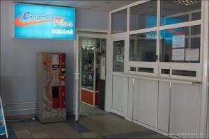 Магазин спортивных товаров, на малой арене «Ермак»