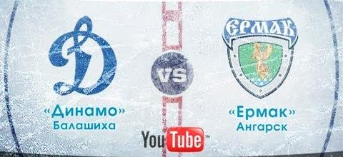 Динамо - Ермак. Прямая трансляция