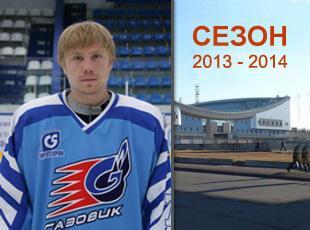 Александр Архипов официально стал игроком Ермака.