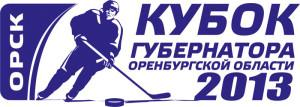 Кубка губернатора Оренбуржья