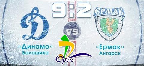 Динамо - Ермак итоговый счет 9:2