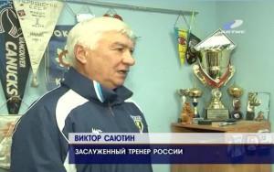 Виктор Саютин