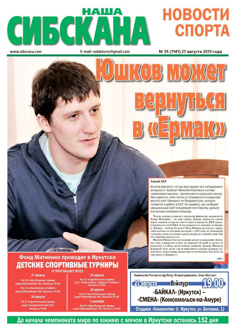 Юшков не вернется в Ермак