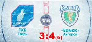 ТХК - ЕРМАК 20.09.2013