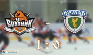 Ермак проиграл Спутнику 1:0