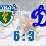 Ермак - Динамо 6:3