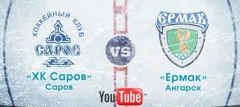 Саров - Ермак. Прямая трансляция 12.12.2013