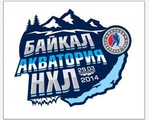 Байкал акватория НХЛ