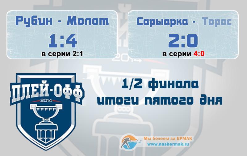Итоги пятого дня полуфинала плей-офф ВХЛ. Чемпион повержен