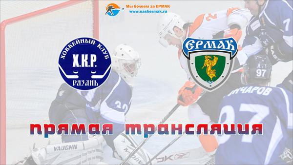 Рязань - Ермак. Прямая трансляция 21.12.2014