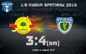 Lipetsk - Yermak 3 - 4