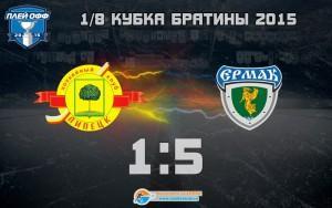 Lipetsk - Yermak