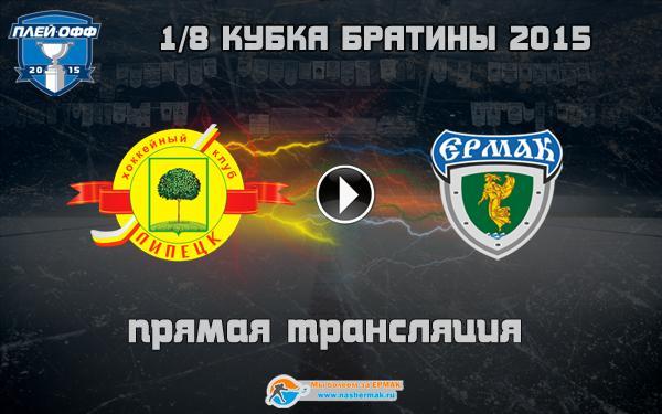 Ермак - Липецк прямая трансляция 04.03.2015