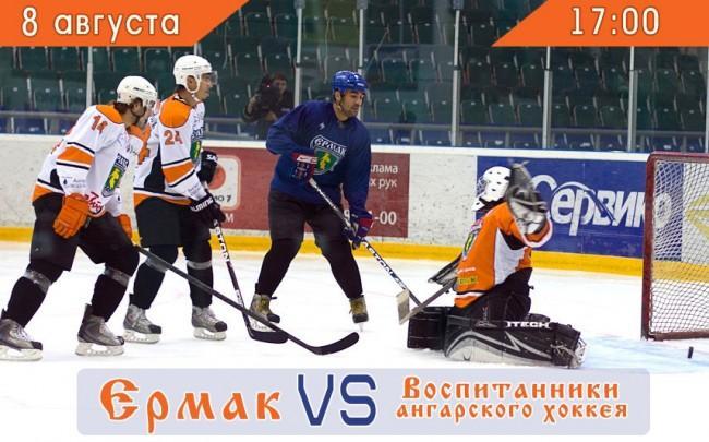 Ермак - Воспитанники ангарского хоккея
