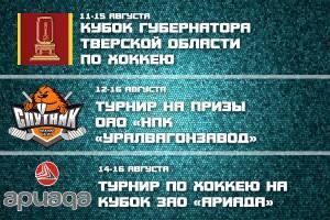 Итоги предсезонных турниров ВХЛ в Твери, Нижнем Тагиле и Волжске