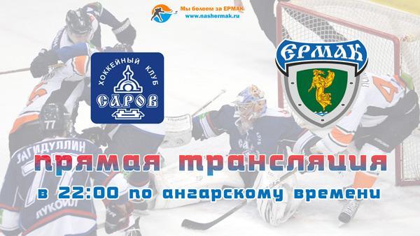 Саров - Ермак прямая трансляция 11.10.2015