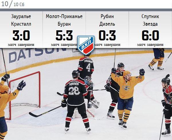 """День """"сухарей"""" в ВХЛ"""