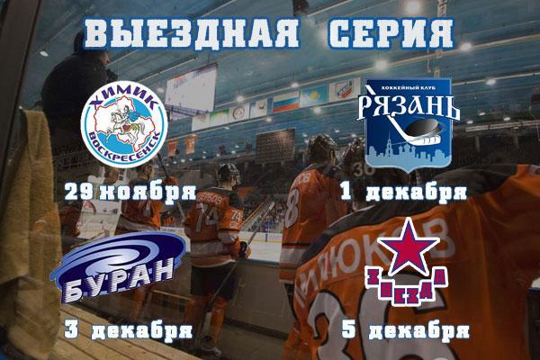 Анонс первый серии Ермака во втором круге ВХЛ