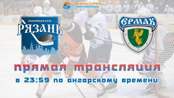 Рязань - Ермак прямая трансляция 1 декабря