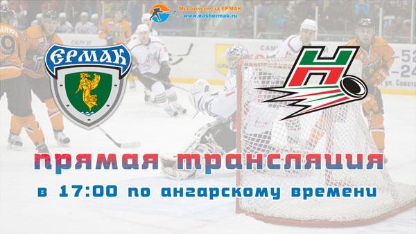 Ермак - Нефтяник прямая трансляция 24.01.2016