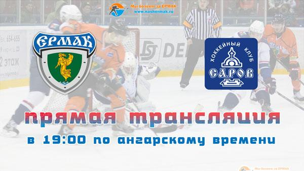 Ермак - Саров прямая трансляция 16.01.2016