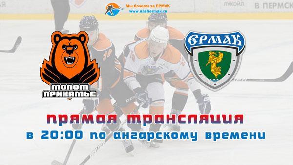 Молот-Прикамья - Ермак прямая трансляция 06.02.2016
