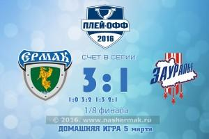 play-off-2016 (1)