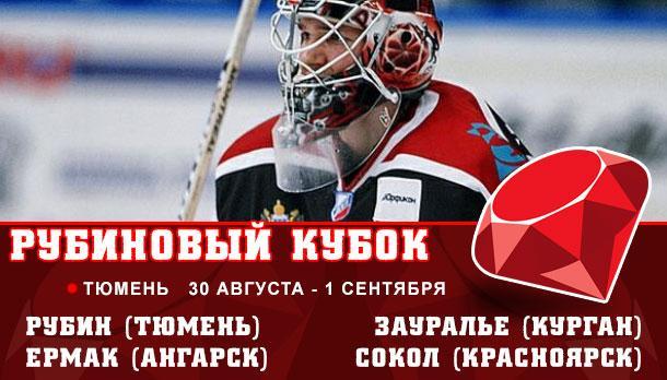Рубиновый Кубок 2016