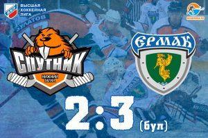 Ермак побеждает Спутник в серии буллитов