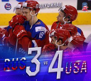 Россияне проиграли США в полуфинале молодежного чемпионата мира