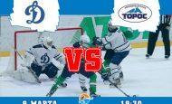 Динамо СПБ — Торос трансляция 6 марта 2017, ставки