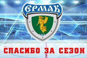 Ермак уступил Спутнику в решающем матче и выбыл из плей-офф