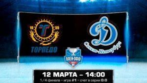 Торпедо - Динамо СПб прямая трансляция