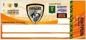 Новый билет на Ермак